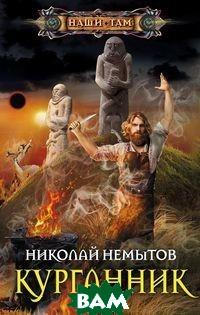 Купить Курганник, ЦЕНТРПОЛИГРАФ, Немытов Н., 978-5-227-08504-7