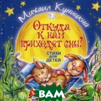 Откуда к нам приходят сны, Издание книг.com, Куницкий Михаил, 978-5-6041470-8-5  - купить со скидкой