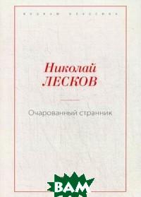 Купить Очарованный странник, T8RUGRAM, Лесков Николай Семенович, 978-5-517-00138-2