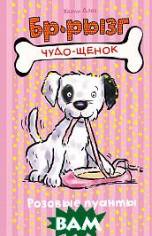 Купить Розовые пуанты, Махаон, Дэйз Х., 978-5-389-15084-3