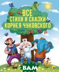 Купить Все стихи и сказки Корнея Чуковского, Проф-Пресс, Чуковский К., 978-5-378-28738-3
