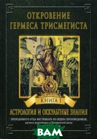 Откровение Гермеса Трисмегиста. Книга 1: Астрология и оккультные знания