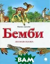 Купить Бемби. Лесная сказка, Акварель, Зальтен Ф., 978-5-9500431-7-8
