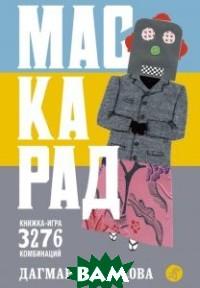 Купить Маскарад. Книга-игра, Самокат, Урбанкова Дагмар, 978-5-91759-784-3
