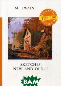 Купить Sketches New and Old. Part 1, T8RUGRAM, Twain Mark (Samuel Langhorne Clemens), 978-5-517-00212-9