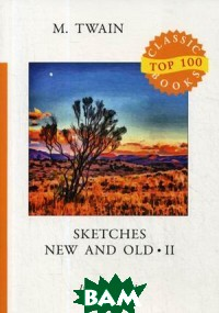 Купить Sketches New and Old. Part 2, T8RUGRAM, Twain Mark (Samuel Langhorne Clemens), 978-5-517-00213-6