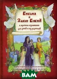 Купить Библия и Закон Божий. В кратком изложении для детей и их родителей, Ковчег, 978-5-906652-79-9