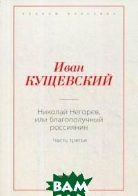 Купить Николай Негорев, или благополучный россиянин. Часть 3, T8RUGRAM, Кущевский Иван, 978-5-517-00176-4