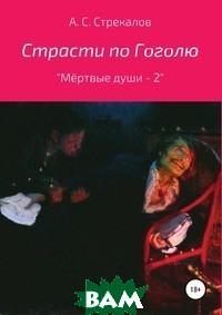 Страсти по Гоголю, или Мёртвые души - 2