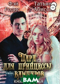 Купить Пара для принцессы вампиров. Книга третья, Литрес, Татьяна Абиссин, 978-5-5321-2146-1
