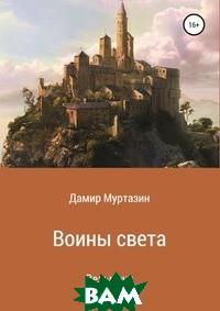 Купить Воины света, Литрес, Дамир Муртазин, 978-5-5321-2213-0