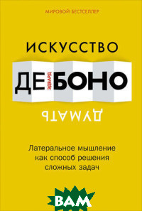 Купить Искусство думать. Латеральное мышление как способ решения сложных задач, Альпина Паблишер, Боно де Э., 978-5-9614-2202-3