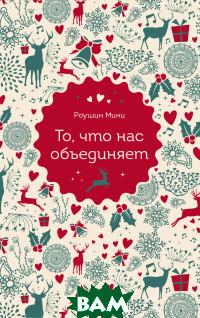 Купить То, что нас объединяет, ЭКСМО, Стрюкова Виктория Игоревна, 978-5-04-097746-8