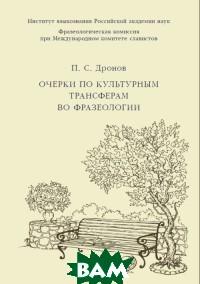 Очерки по культурным трансферам во фразеологии