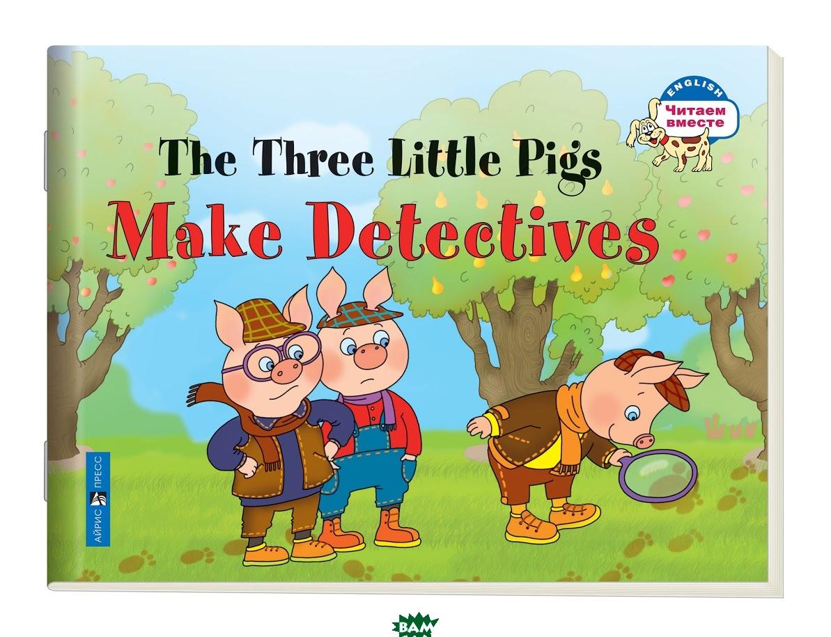 2 уровень. Три поросенка становятся детективами. The Three Little Pigs Make Detectives (на английском языке)