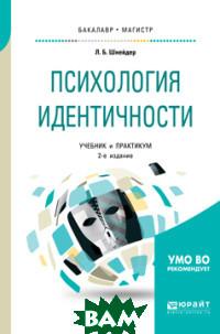 Купить Психология идентичности. Учебник и практикум для бакалавриата и магистратуры, ЮРАЙТ, Шнейдер Л.Б., 978-5-534-09779-5