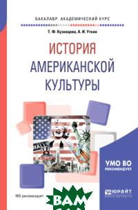 Купить История американской культуры. Учебное пособие для вузов, ЮРАЙТ, Кузнецова Т.Ф., 978-5-534-07952-4