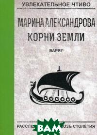 Купить Варяг (изд. 2018 г. ), T8RUGRAM, Александрова Марина, 978-5-517-00315-7