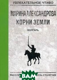 Купить Волгарь (изд. 2018 г. ), T8RUGRAM, Александрова Марина, 978-5-517-00320-1