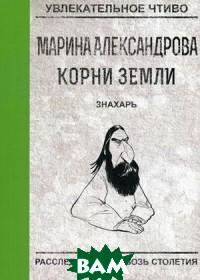 Купить Знахарь (изд. 2018 г. ), T8RUGRAM, Александрова Марина, 978-5-517-00324-9