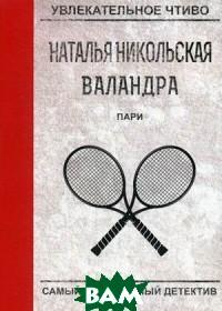 Купить Пари (изд. 2018 г. ), T8RUGRAM, Никольская Наталья, 978-5-517-00333-1