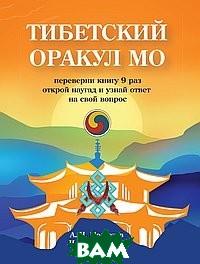 Купить Тибетский оракул Мо, Амрита-Русь, Медведев А., 978-5-413-01926-9