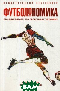 Купить Футболономика. Кто выигрывает, кто проигрывает и почему, Альпина Паблишер, Купер Саймон, 978-5-9614-1073-0