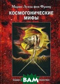 Купить Космогонистические мифы, Касталия, Франц Мария-Луиза, 978-5-519-60720-9