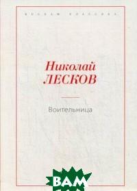 Купить Воительница, T8RUGRAM, Лесков Николай Семенович, 978-5-517-00096-5