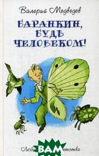 Купить Баранкин, будь человеком!, РИПОЛ КЛАССИК, Медведев Валерий В., 978-5-386-12309-3