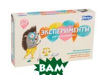 Купить Эксперименты для самых маленьких, Умница, 978-1-911010-10-4