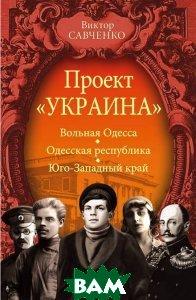 Проект `Украина`. Вольная Одесса. Одесская республика. Юго-Западный край