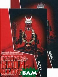 Купить Бхайрава-Кали-Дхарма. В 2-х частях (количество томов: 2), Касталия, Джайадхар Адинатх М., 978-5-519-65867-6