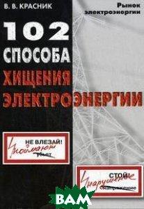 Купить 102 способа хищения электроэнергии, НЦ ЭНАС, Красник В.В., 978-5-93196-851-3