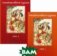 Купить Махабхагавата-пурана. В 2-х книгах (количество томов: 2), Касталия, 978-5-519-65854-6