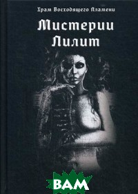 Купить Мистерии Лилит, Касталия, Мэйсон А., 978-5-519-65856-0
