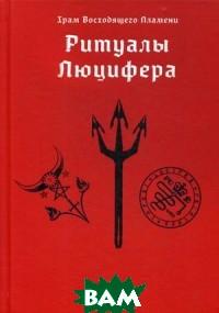 Купить Ритуалы Люцифера, Касталия, Мэйсон А., 978-5-519-65857-7