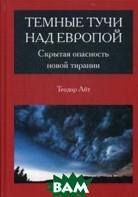 Купить Темные тучи над Европой. Скрытая опасность новой тирании, Касталия, Абт Теодор, 978-5-519-65834-8