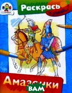 Купить Амазонки, Стрекоза, Петрова В., 978-5-89537-545-7