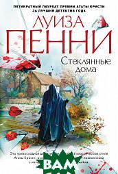 Купить Стеклянные дома, АЗБУКА, Пенни Л., 978-5-389-14926-7