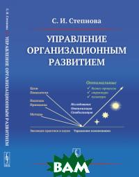 Купить Управление организационным развитием, URSS, Степнова С.И., 978-5-9710-5659-1