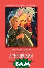 Купить Дубровский, ФЕНИКС, Пушкин А., 978-5-222-32111-9