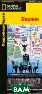 Купить Берлин. Подробная карта National Geographic, АСТРЕЛЬ, 978-5-271-44264-3