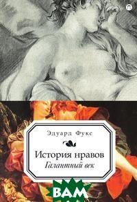 Купить История нравов. Галантный век, Пальмира, Эдуард Фукс, 978-5-519-65699-3