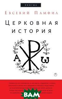 Купить Церковная история, Пальмира, Евсевий Памфил, 978-5-519-64926-1