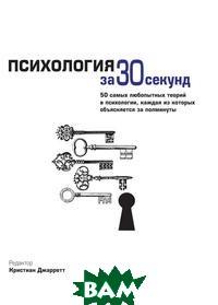 Купить Психология, РИПОЛ КЛАССИК, Кристиан Джарретт, 978-5-519-64325-2