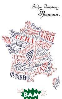 Купить Франция (изд. 2017 г. ), РИПОЛ КЛАССИК, Уиттакер Э., 978-5-519-64299-6