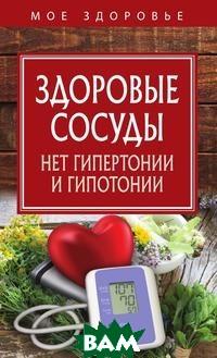 Купить Здоровые сосуды, РИПОЛ КЛАССИК, 978-5-519-64249-1