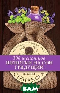 Купить Шепотки на сон грядущий, РИПОЛ КЛАССИК, Н. И. Степанова, 978-5-519-64242-2