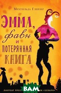 Купить Эмма, фавн и потерянная книга, РИПОЛ КЛАССИК, Мехтильда Глейзер, 978-5-519-64240-8